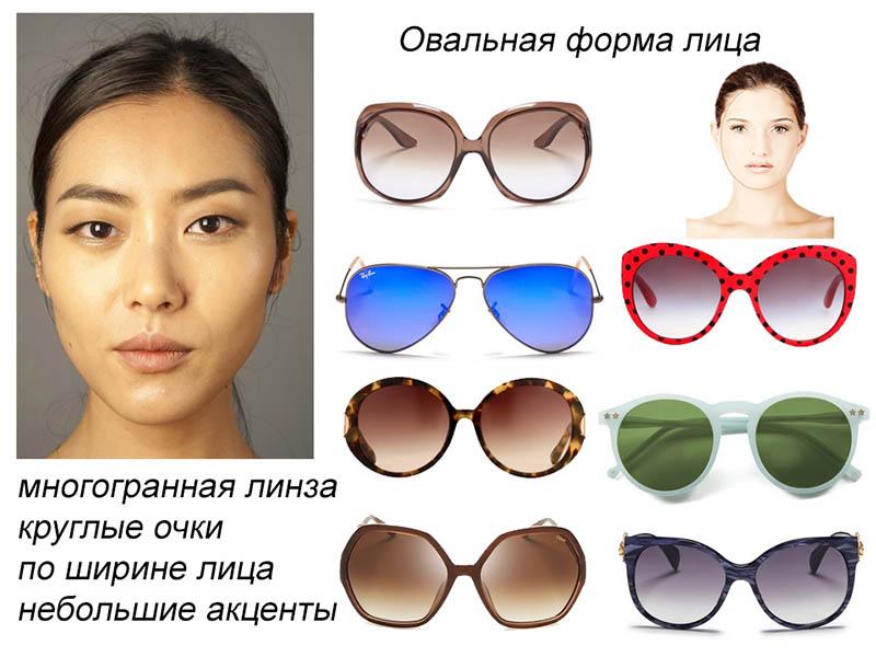 Очки для овальной формы лица