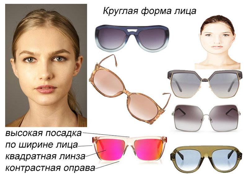 Очки для круглой формы лица