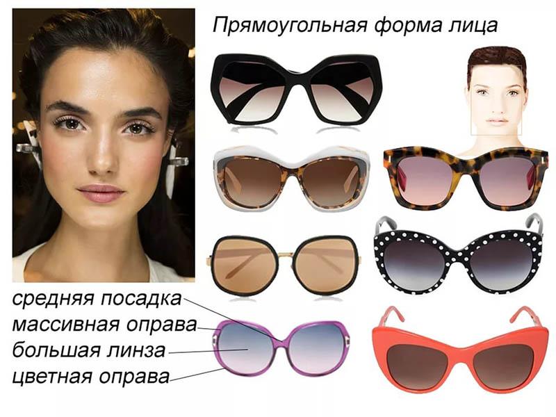 Очки для прямоугольной формы лица
